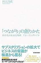 表紙: 「つながり」の創りかた― 新時代の収益化戦略 リカーリングモデル | 川上 昌直