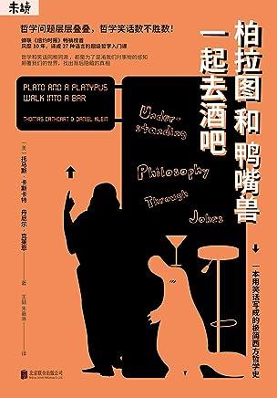 柏拉图和鸭嘴兽一起去酒吧(《纽约时报》好书榜首长销10年,用笑话写成的极简西方哲学史!-未读出品) (未读·思想家)