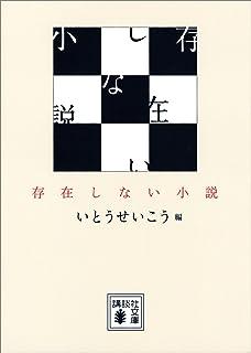 存在しない小説 (講談社文庫)