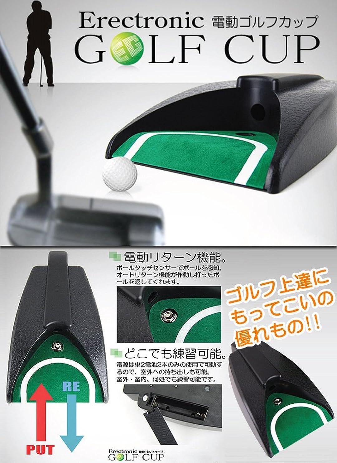 後退するバスト谷打ったボールが自動で帰ってくる画期的アイテム 室内でパット練習できる電動ゴルフカップマシン