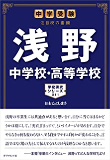 中学受験 注目校の素顔 浅野中学校・高等学校 (学校研究シリーズ)