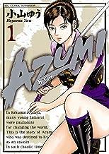 表紙: AZUMI-あずみ-(1) (ビッグコミックス) | 小山ゆう