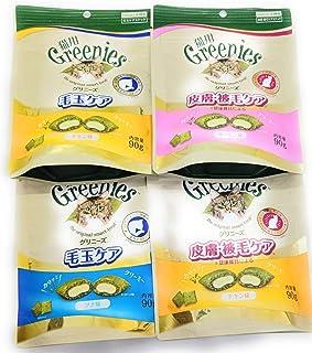 グリニーズ 猫用 皮膚 被毛ケア 毛玉ケア サーモン味 ツナ味 チキン味 90g 4袋セット おやつ