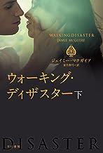 表紙: ウォーキング・ディザスター(下) (ハヤカワ文庫NV) | ジェイミー マクガイア