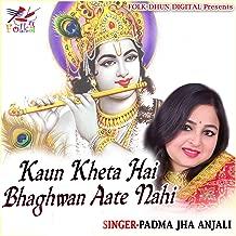 Kaun Kheta Hai Bhaghwan Aate Nahi