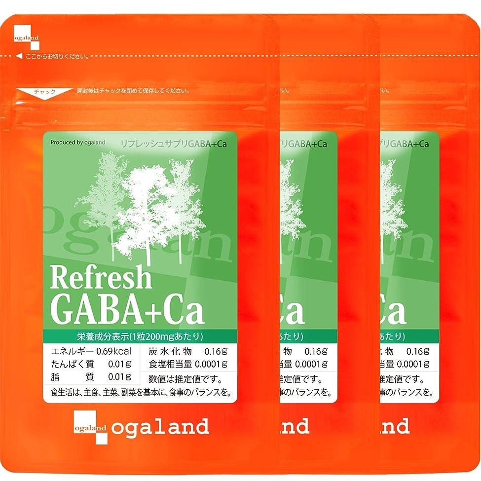 検索エンジン最適化本土気味の悪いリフレッシュサプリGABA+Ca (270粒/約3ヶ月分)