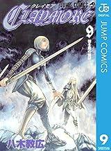 表紙: CLAYMORE 9 (ジャンプコミックスDIGITAL) | 八木教広