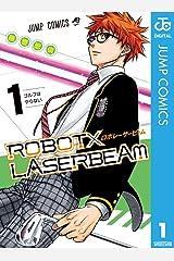 ROBOT×LASERBEAM 1 (ジャンプコミックスDIGITAL) Kindle版
