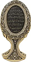 Gunes Islamic Home Table Decor Showpiece Bookend Oval Allah Muhammad Ayatul Kursi Showpiece Eid Ramadan Gift (Ayatul Kursi)