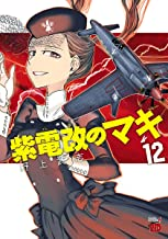 表紙: 紫電改のマキ 12 (チャンピオンREDコミックス) | 野上武志