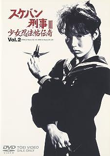 スケバン刑事III 少女忍法帖伝奇 VOL.2 [DVD]
