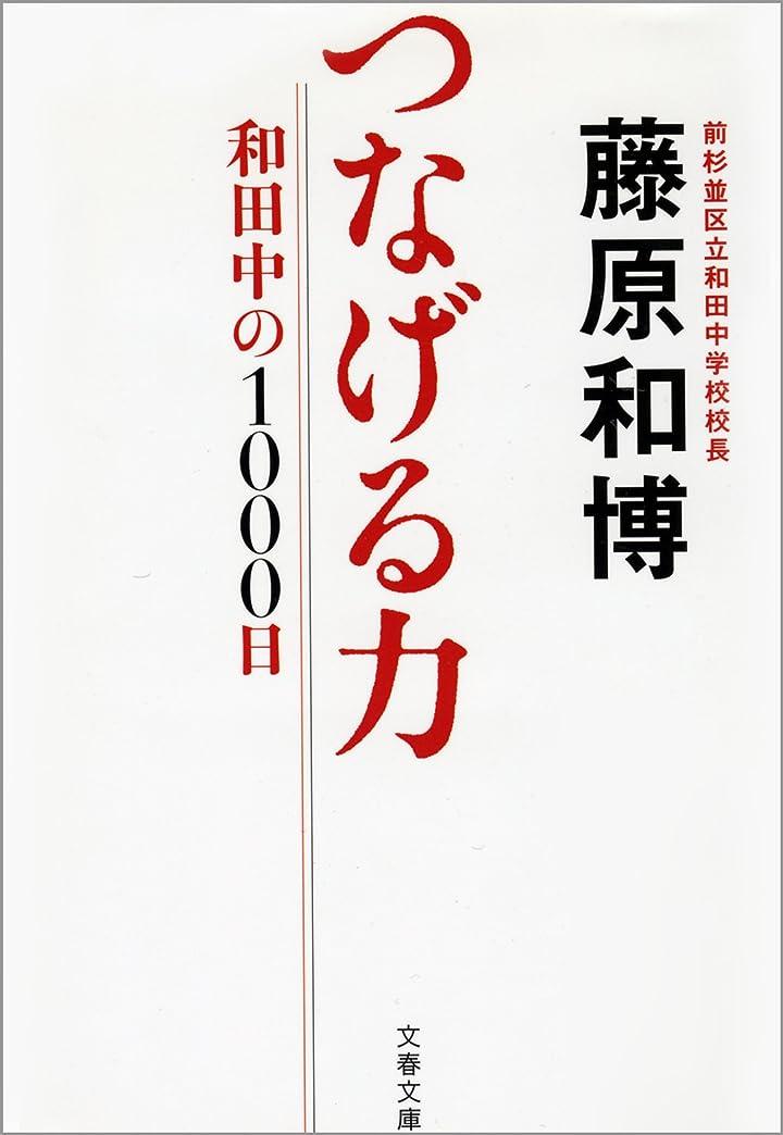 フェローシップ爵従うつなげる力 和田中の1000日 (文春文庫)
