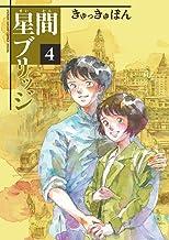 星間ブリッジ (4) (ゲッサン少年サンデーコミックス)
