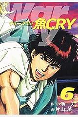 魚CRY 6 Kindle版