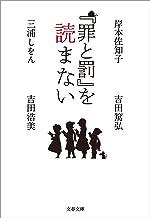 表紙: 『罪と罰』を読まない (文春文庫) | 三浦 しをん
