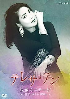 永遠のステージ ~NHK 1977-1994~ [DVD]