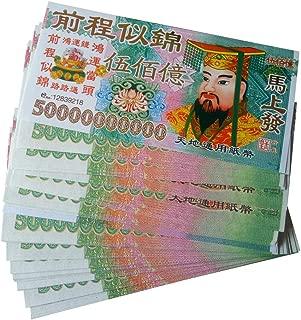 Ancestor Money Joss Paper - Ancestor Money Jade Emperor - Heaven Bank Notes 50,000,000,000 - Qiancheng Sijin (100 Pcs)