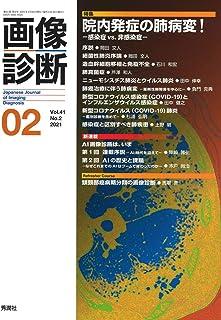 画像診断2021年2月号 Vol.41 No.2