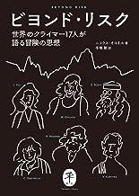 表紙: ヤマケイ文庫 ビヨンド・リスク   ニコラス・オコネル