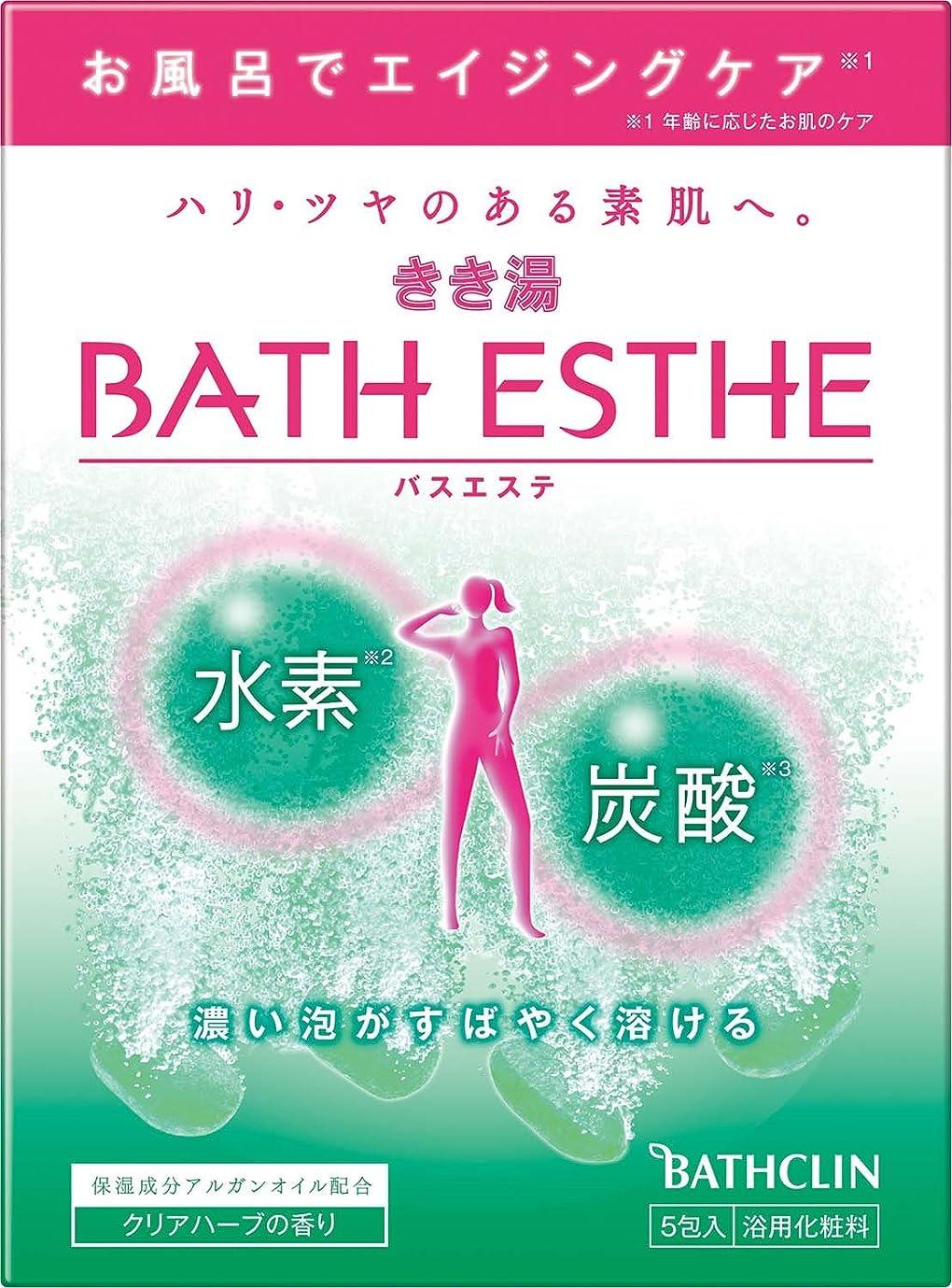 アイドル逆にブロックきき湯バスエステ炭酸水素入浴剤 クリアハーブの香り50g×5包入り 入浴剤 発泡タイプ 個包装
