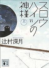 表紙: スロウハイツの神様(上) (講談社文庫) | 辻村深月