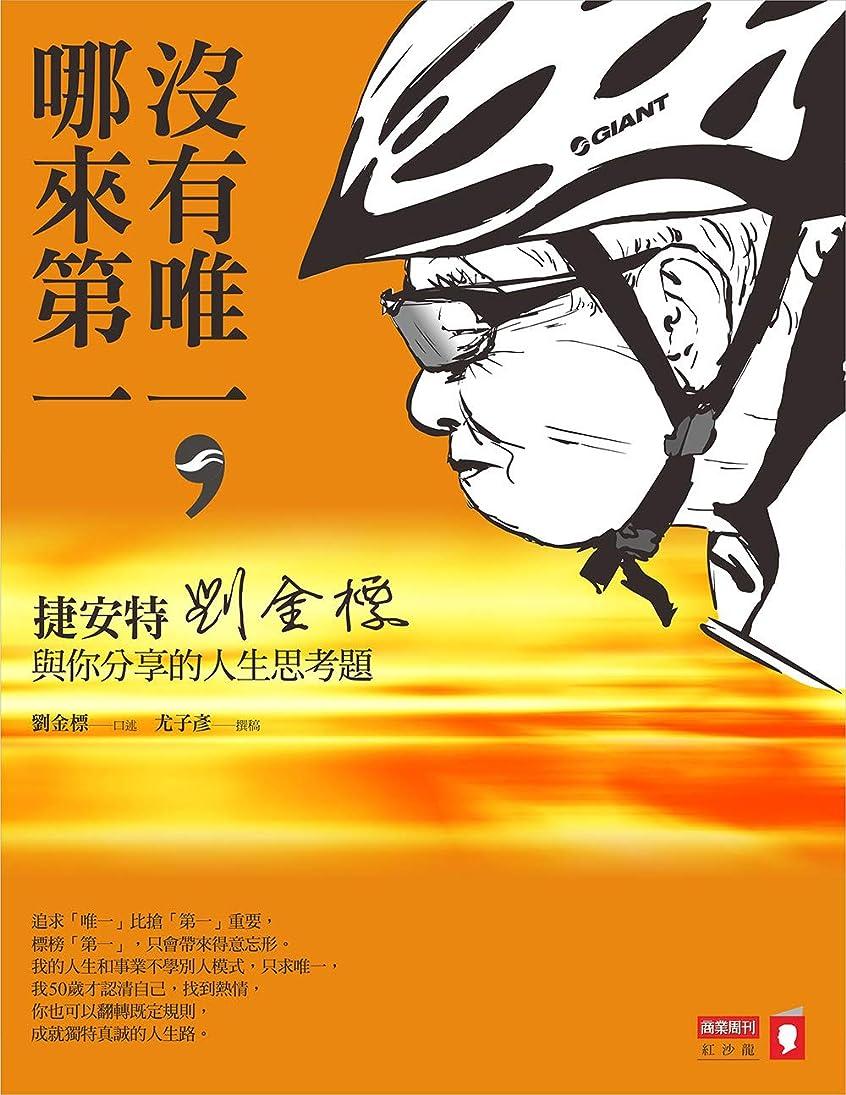 建築おとこ誤解沒有唯一,哪來第一: 捷安特劉金標與你分享的人生思考題 (Traditional Chinese Edition)
