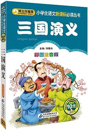 小学生语文新课标必读丛书•小书虫阅读系列:三国演义(彩图注音版)