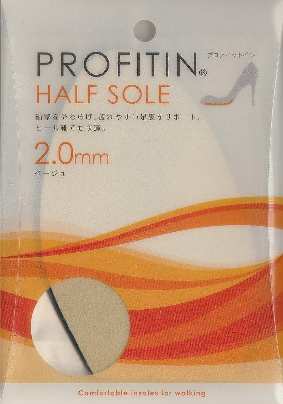 スキャンダラス聞く貢献靴やブーツの細かいサイズ調整に「PROFITIN HALF SOLE」 (2.0mm, ベージュ)