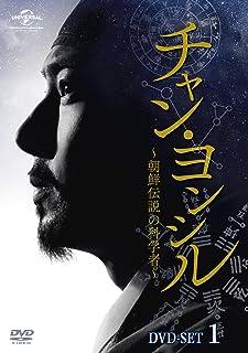 日本市場で強力 チャン・ヨンシル〜韓国の伝説の科学者〜DVD-SET1