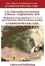 U.S. Citizenship Test Practice (Chinese - English) 2018 - 2019: 100 Bilingual Civics Questions plus Flashcards, USCIS Vocabulary and More (Chinese Edition)