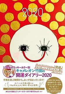 キャメレオン竹田の開運ダイアリー2020<山羊座>