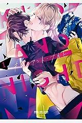キス・アンド・ナイト 1【電子限定かきおろし付】 (ビーボーイコミックスDX) Kindle版