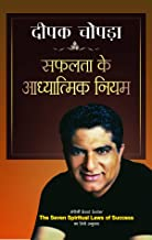 Dr Deepak Chopra Books In Hindijpfasr