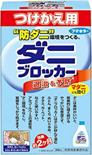 【フマキラー】ダニブロッカー(医薬部外品)つけかえ用250ml ×3個セット