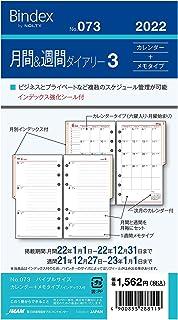 日本能率協会マネジメントセンター バインデックス 手帳 リフィル 2022年 バイブル ウィークリー メモタイプ インデックス付 073 (2022年 1月始まり)