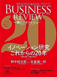 一橋ビジネスレビュー 2017年SPR.64巻4号—イノベーション研究 これからの20年...