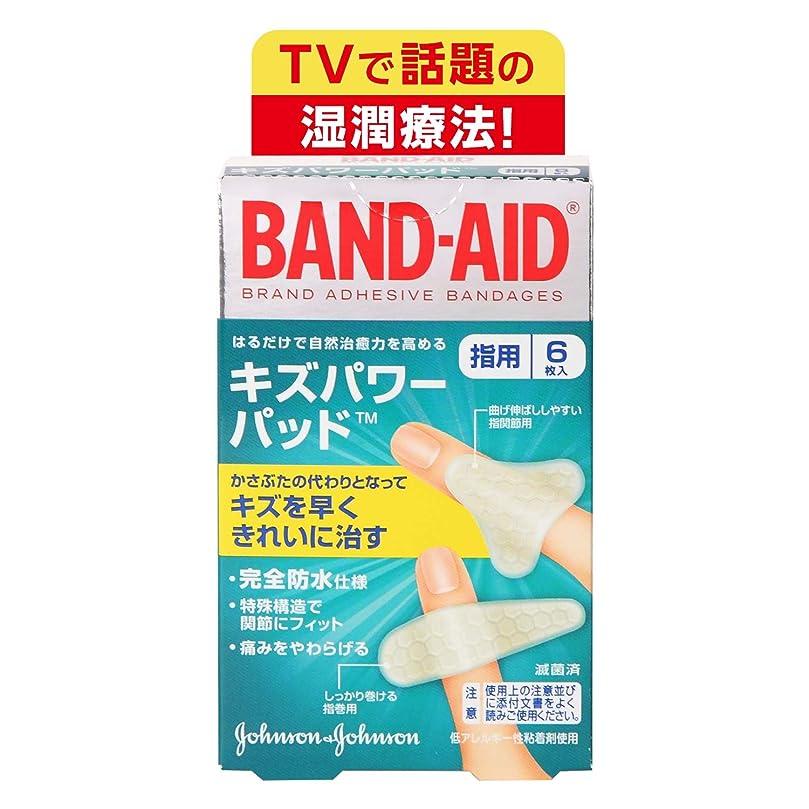 肘掛け椅子誰の野望BAND-AID(バンドエイド) キズパワーパッド 指用(指巻用4枚、指関節用2枚) 6枚 絆創膏
