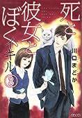 死と彼女とぼく イキル(3) (ぶんか社コミックス)