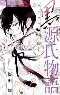 黒源氏物語(1) (フラワーコミックス)