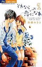 表紙: それならいっそ恋になれ(1) (フラワーコミックス) | 後藤みさき