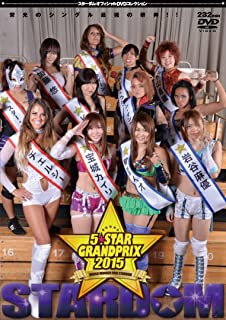 スターダム 5★STAR GP 2015 [DVD]