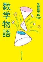 表紙: 数学物語 (角川ソフィア文庫) | 矢野 健太郎