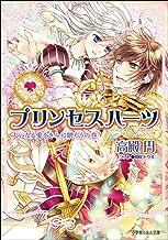 表紙: プリンセスハーツ11 ~大いなる愛をきみに贈ろうの巻~ (ルルル文庫) | 明咲トウル
