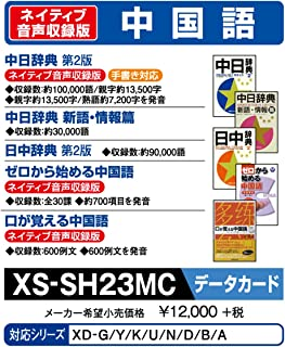 カシオ 電子辞書 追加コンテンツ microSDカード版 中日辞典 日中辞典 XS-SH23MC