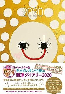 キャメレオン竹田の開運ダイアリー2020<牡羊座>