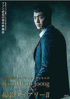 キム・ヒョンジュン感激時代撮影ダイアリー�U [DVD]