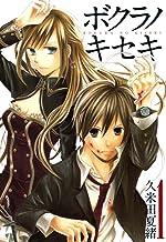 表紙: ボクラノキセキ: 1【イラスト特典付】 (ZERO-SUMコミックス) | 久米田 夏緒