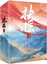 The Legend of Empress Fuyao (2)(3 Volumes) (Chinese Edition)