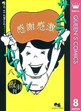 サムライカアサン 8 (クイーンズコミックスDIGITAL)