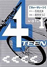 表紙: 4TEEN(1) (ビッグコミックス) | 海埜ゆうこ